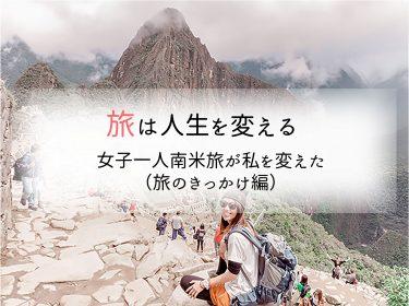 旅は人生を変える-南米女子一人旅が私を変えた(旅のきっかけ編)